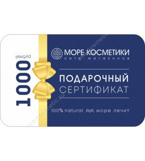 Сертификат подарочный 1000р