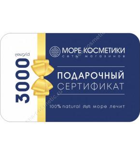 Сертификат подарочный 3000р
