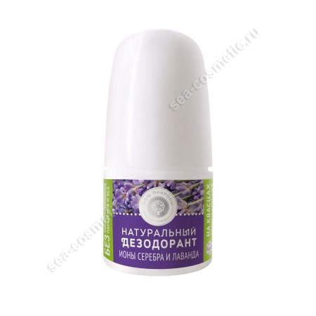 Дезодорант натуральный Лаванда, 50г