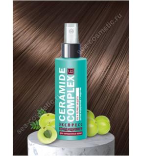 Экспресс-кондиционер CERAMIDE COMPLEX несмываемый для окрашенных волос, 150г