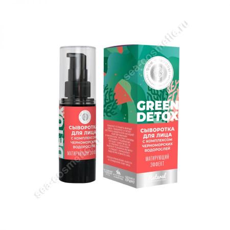 Сыворотка для лица Green Detox Матирующий эффект, 25 г
