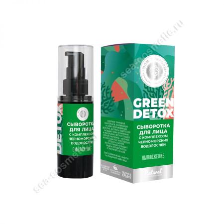 Сыворотка для лица Green Detox Омоложение, 25 г