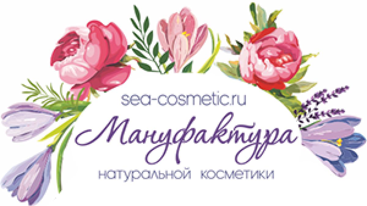 Sea Cosmetic